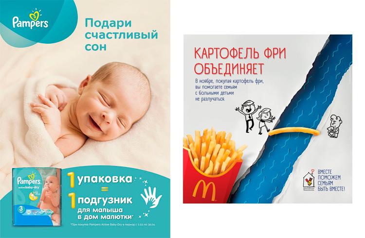 бренды с социальной ответственностью