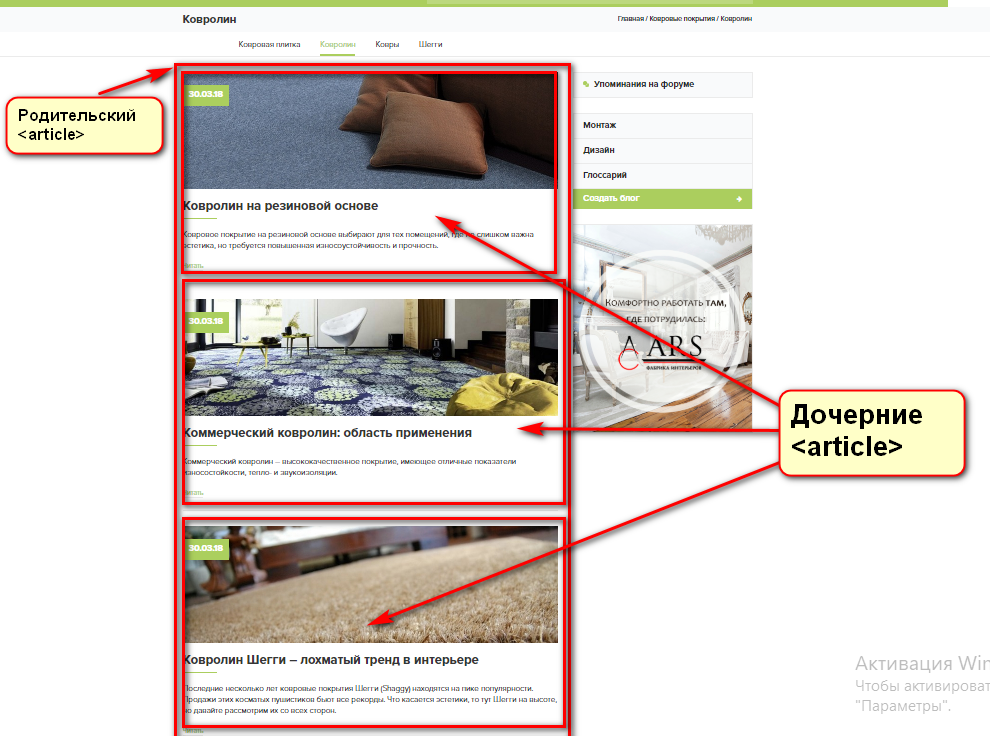Пример HTML5 разметки article