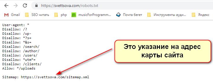 Указание на адрес карты сайта в файле robots.txt