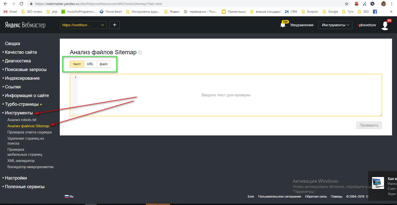 Проверка корректности карты сайта сервисом Яндекса