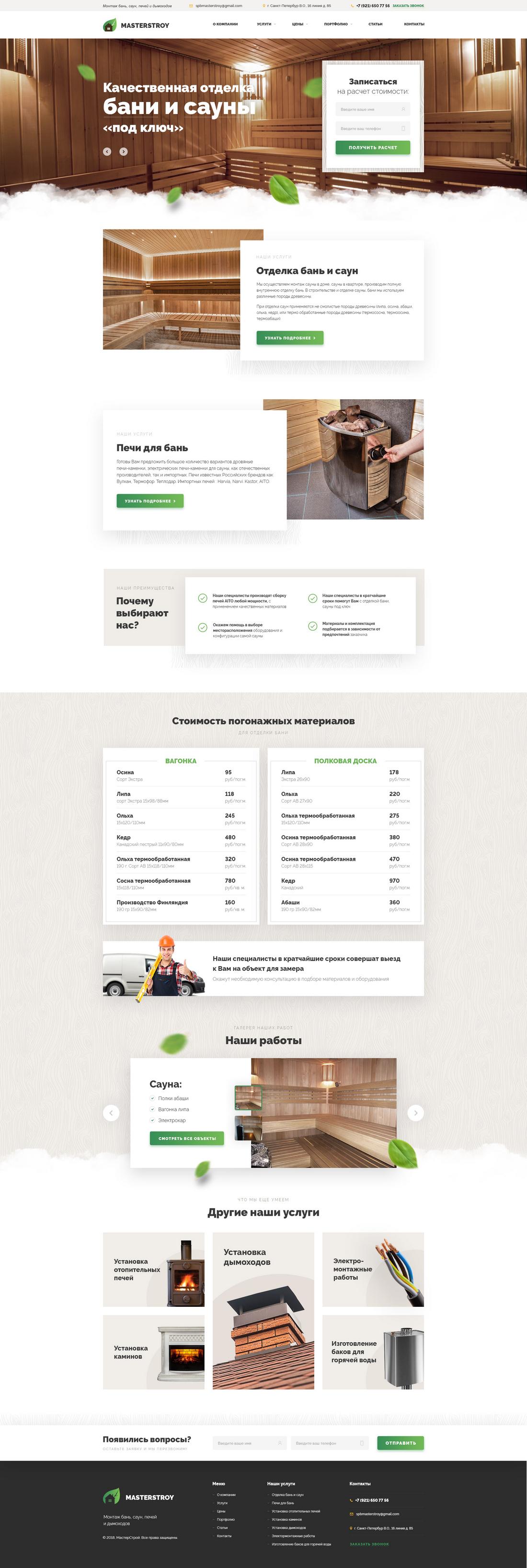 Макет главной страницы для заказчика по монтажу бань и саун