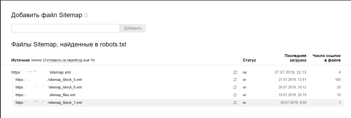 Индекс карты сайта в панели Яндекс Веб мастер (BitrixCMS)
