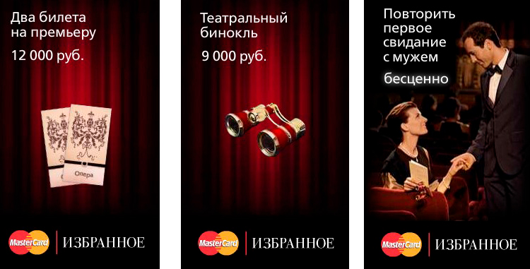 реклама Мастеркард