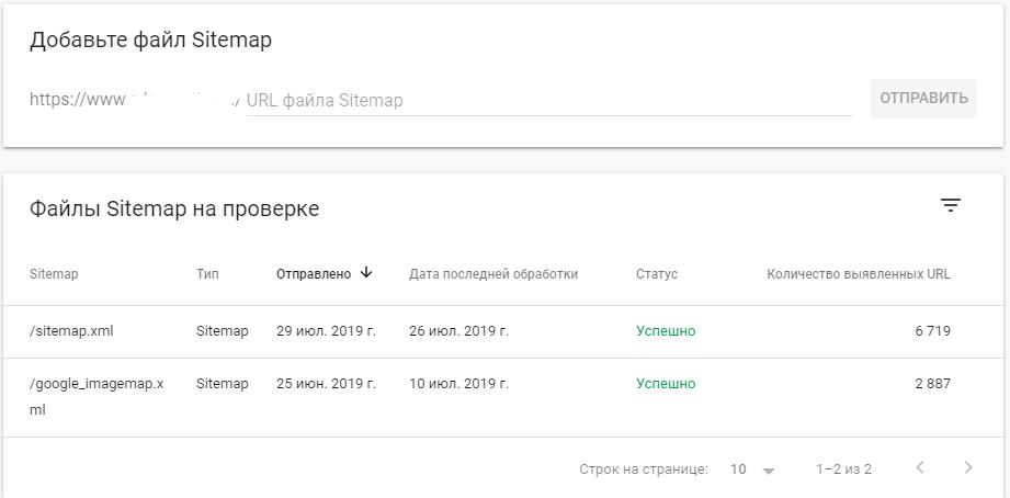 Указание на карту сайта для изображений в GoogleSearchConsole