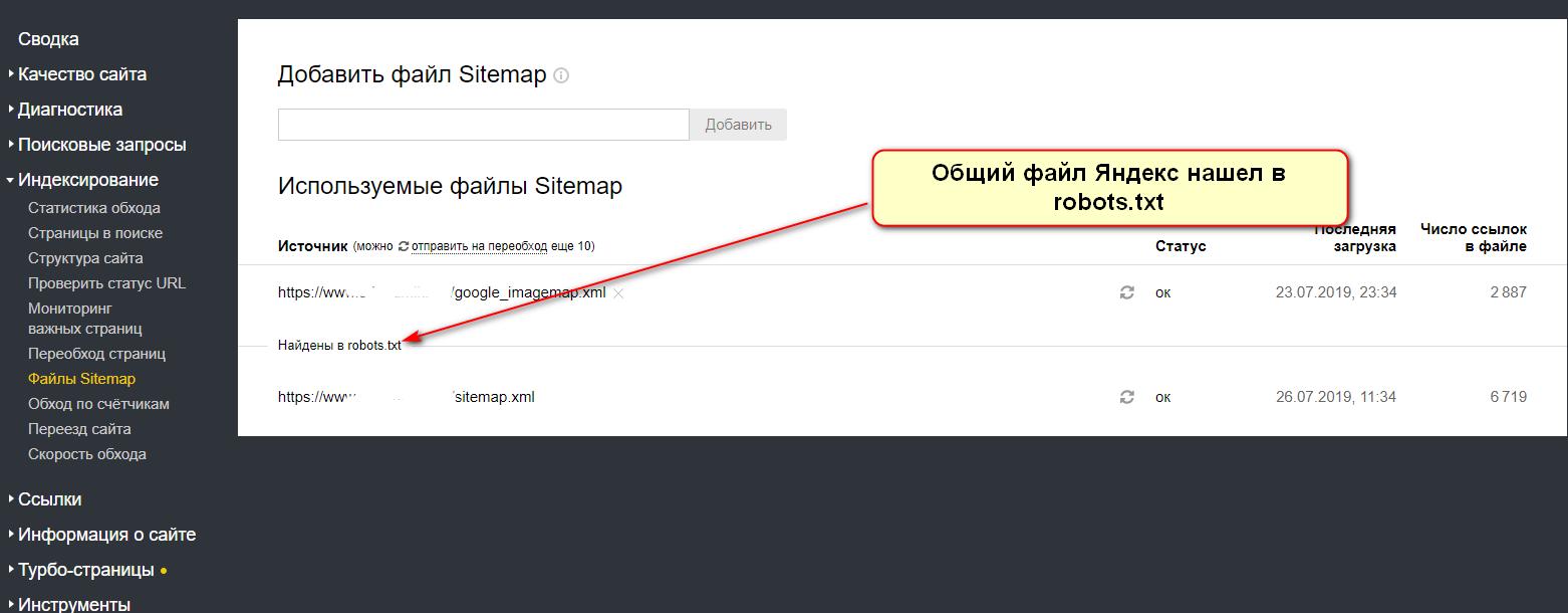 Указание на карту сайта в панели Яндекс Веб мастер