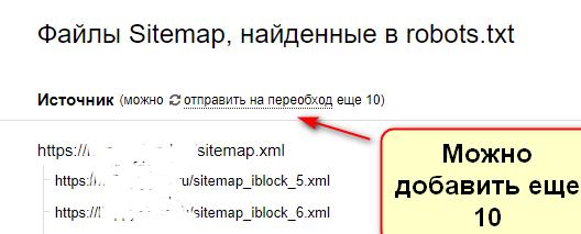 Можно добавить еще 10 файлов sitemap