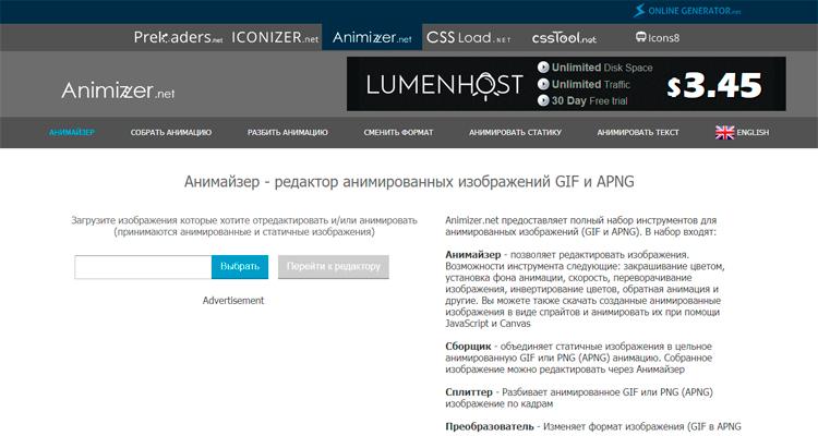 Сайт Анимайзер