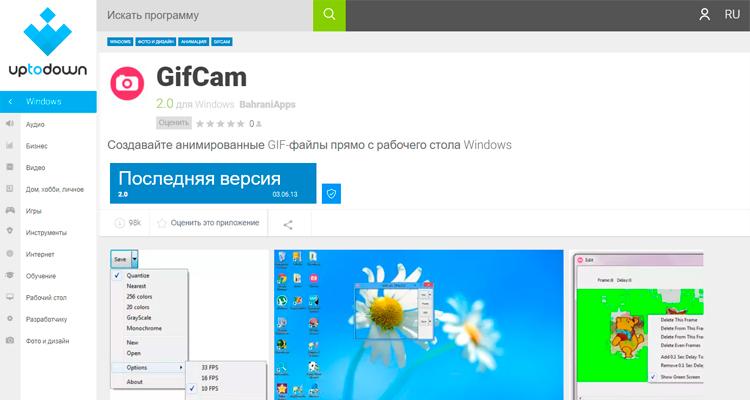 Сайт Gifcam