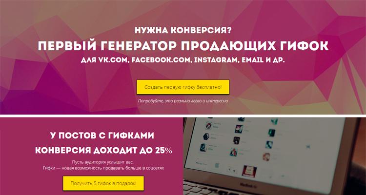 Сайт Гифмашина