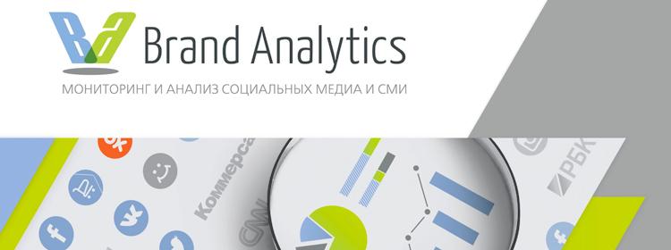 Brand Analitics