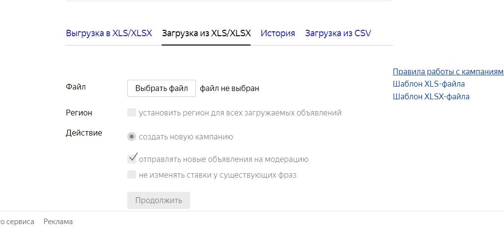 загрузка новый кампании на аккаунт Яндекс Директа